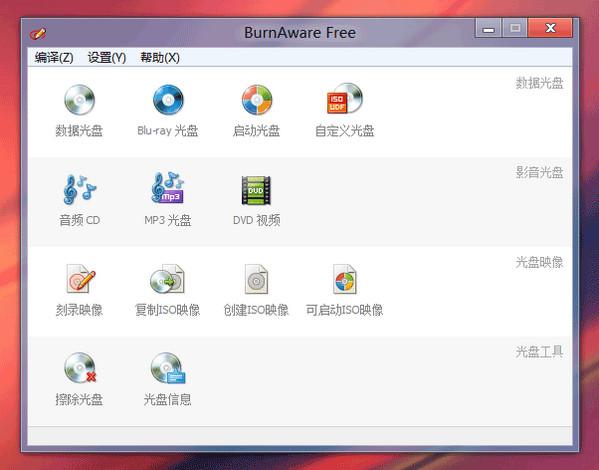 BurnAware Free截图1