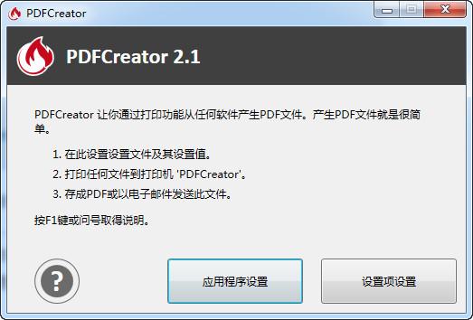 PDFCreator截图1