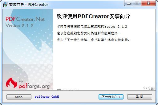 PDFCreator截图2
