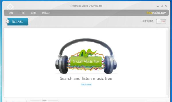 Freemake Video Downloader截图1