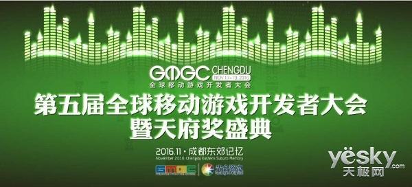 GMGC成都:千名顶级开发者汇集, 恢弘盛会