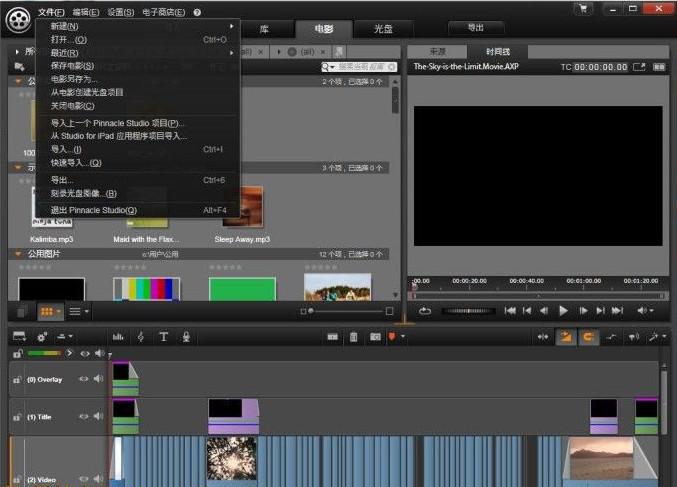 品尼高视频编辑软件(Pinnacle Studio)截图1
