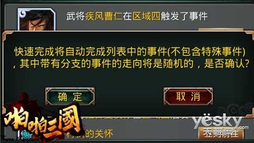 魔兽玩多了?玩家提议啪啪三国加入天赋系统