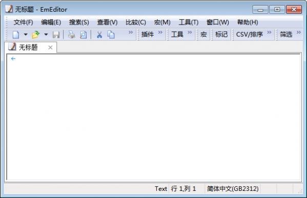 EmEditor Professional x32截图1
