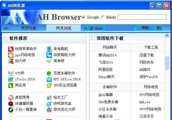 AH浏览器(佐手网页浏览器软件)截图1