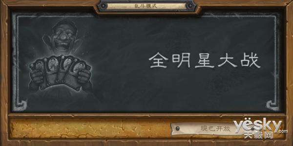 《炉石传说》本周大乱斗:全明星大战