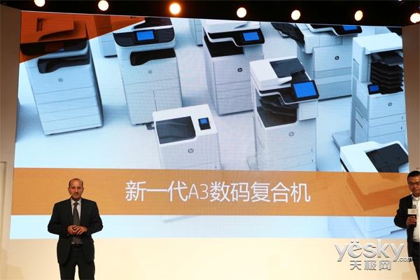 印要不一样 惠普发布全新激打与数码复合机
