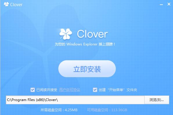 Clover截图1