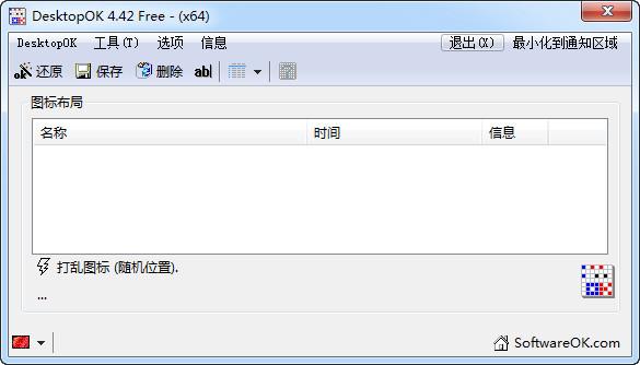 DesktopOK x64截图1