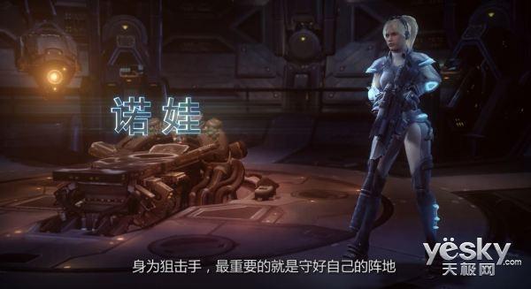 诺娃指挥官技能 将加入《星际II》3.7版本