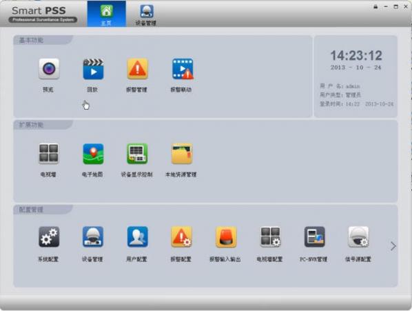 大华smartpss客户端截图1