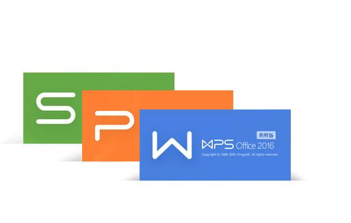 wps office 2016 抢鲜版截图1