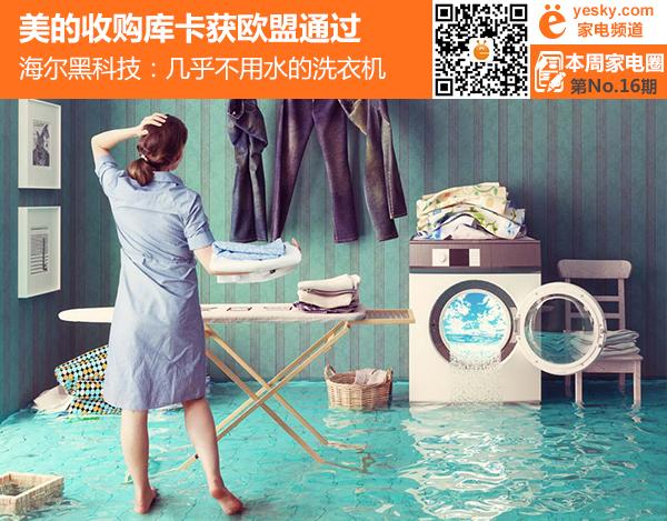 本周家电圈:海尔出黑科技 洗衣机几乎不用水