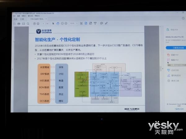 西南CIO联盟2016秋季峰会开幕 论道智能制造