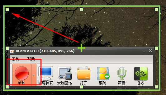 ocam屏幕录像工具截图1