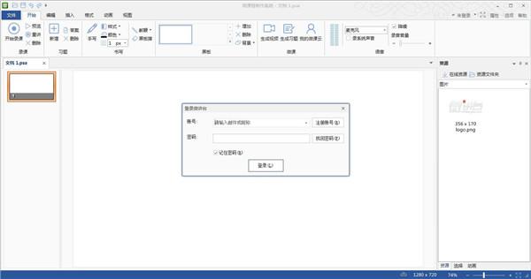微讲台微课程制作系统截图1