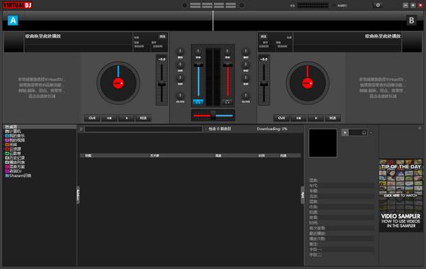 Virtual DJ截图2