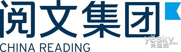 阅文集团作为钻石赞助商,鼎力支持GMGC成都