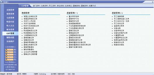 速拓医疗器械管理系统(辉煌版)截图1