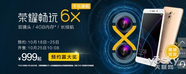 双镜头手机999元起 荣耀畅玩6X开启预约