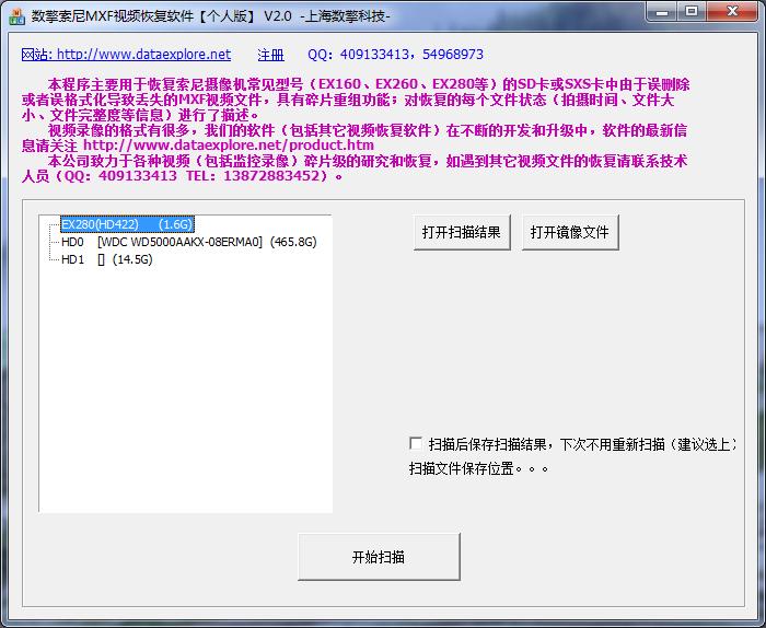 数擎索尼MXF视频恢复软件截图1