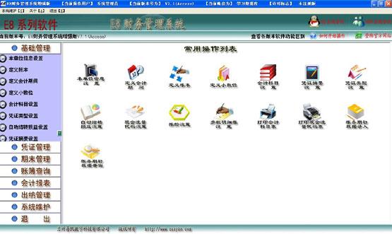e8财务管理软件截图1