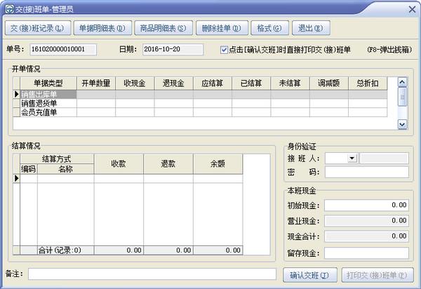 速拓化妆品销售系统软件截图2