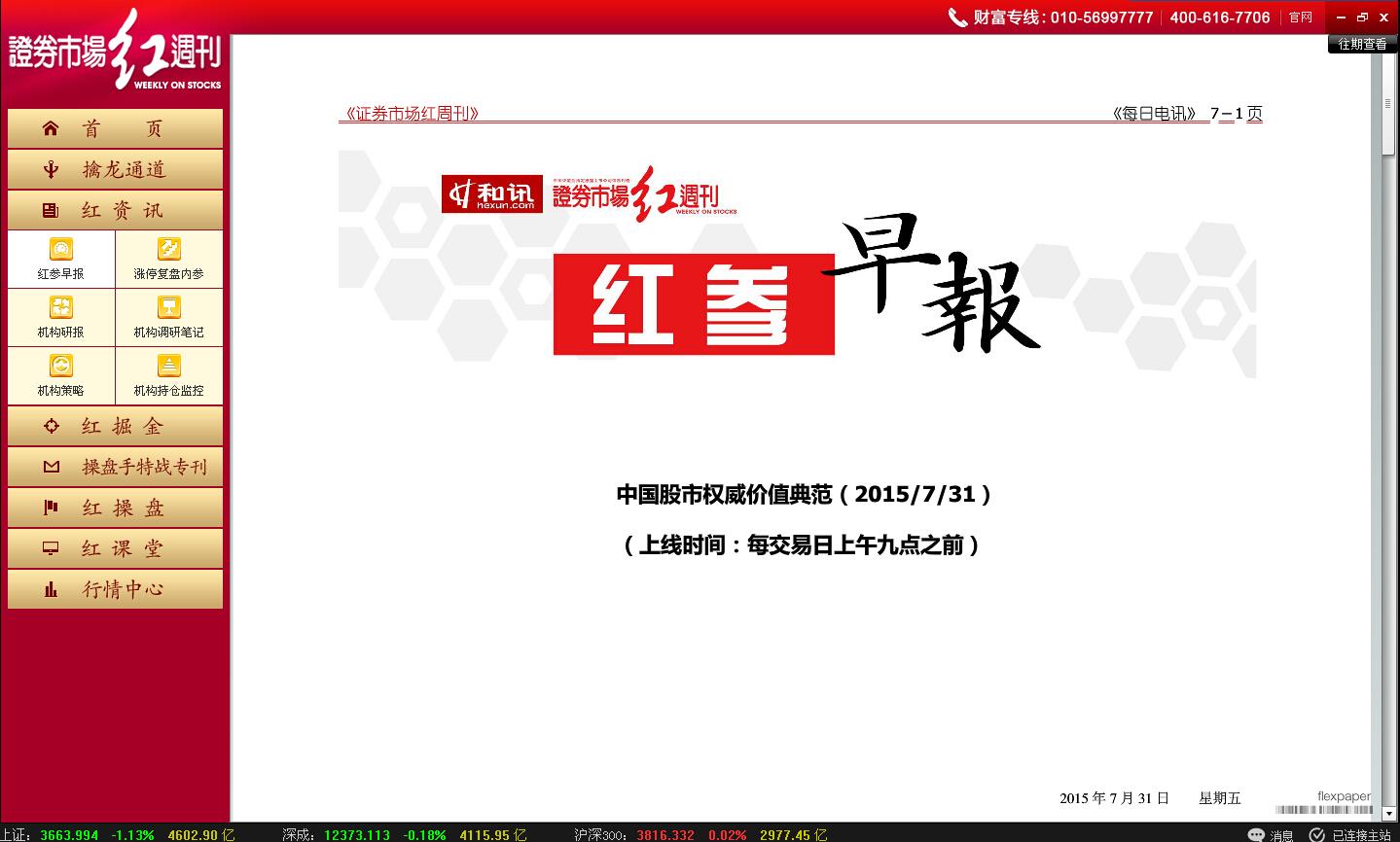 红周刊资讯终端截图4