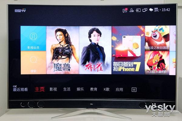 瞄准精英人群 TCL XESS新品电视X1评测