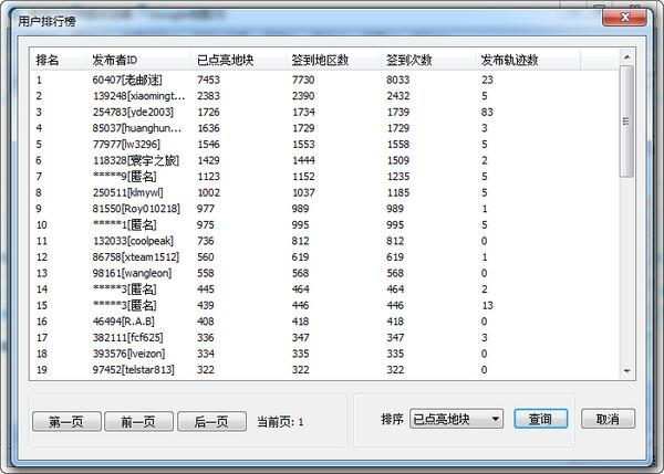 奥维互动地图浏览器 x64截图2