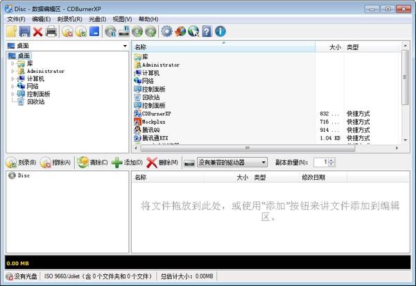 CDBurnerXP x64截图2