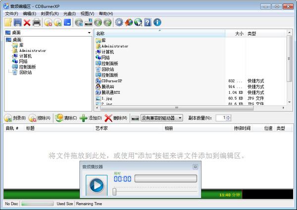 CDBurnerXP x64截图1