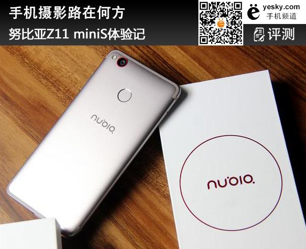 手机摄影路在何方 努比亚Z11 miniS体验记
