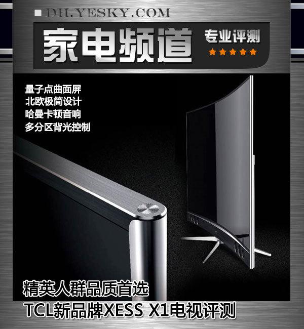 精英人群首选 TCL新品牌XESS X1电视评测