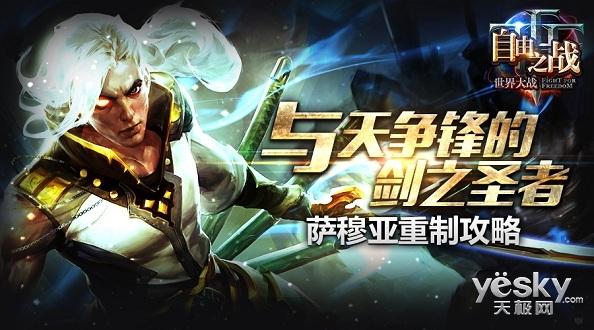 剑之圣者 自由之战重制英雄萨穆亚玩法攻略
