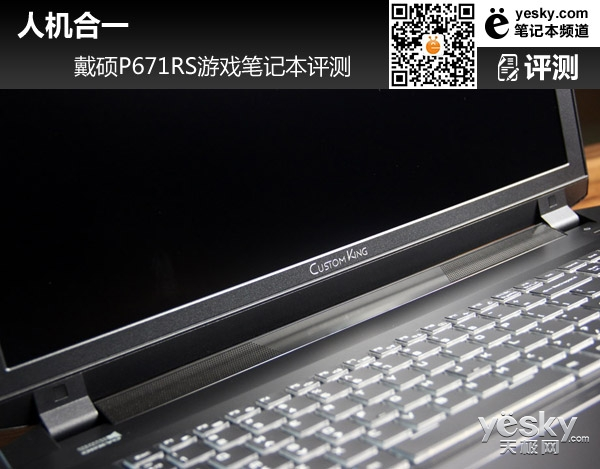 人机合一 戴硕P671RS游戏笔记本评测