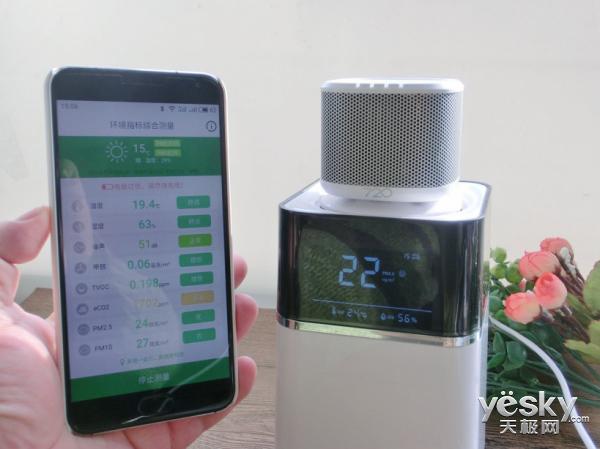 环境宝3:更加成熟稳定的环境监测器!