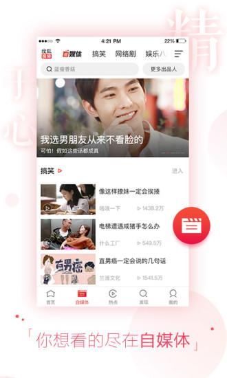 搜狐视频截图4