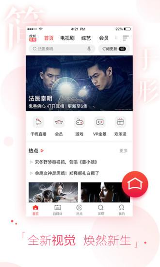搜狐视频截图5