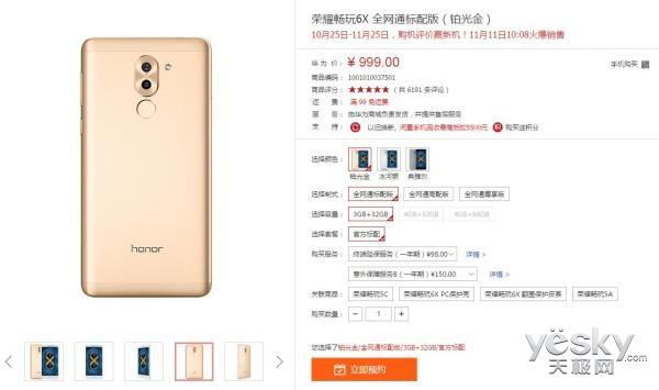 双摄手机低至千元 荣耀畅玩6X惊喜价999元起
