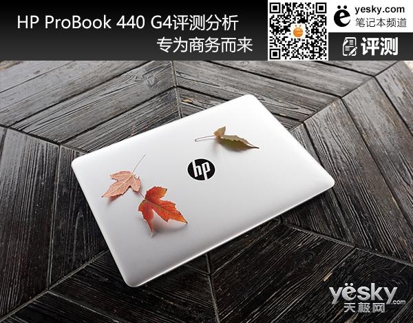专为商务而来 HP Probook440 G4评测分析