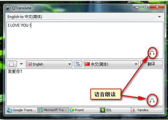 QTranslate截图1