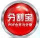 PDF合并分割器