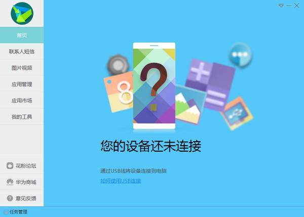 华为手机套件(HiSuite)截图3
