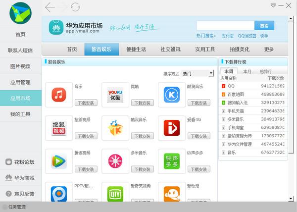 华为手机套件(HiSuite)截图2