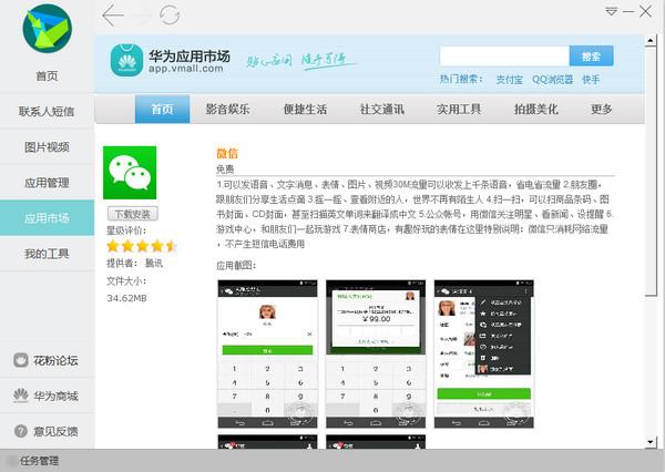 华为手机套件(HiSuite)截图1