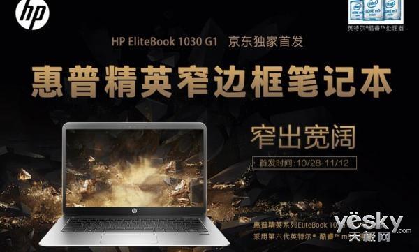 窄边框轻薄身材 HP EliteBook 1030 G1热销