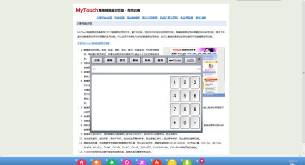 MyTouch易维触摸屏浏览器标准版截图1