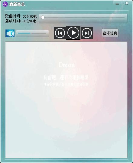 清新音乐截图1