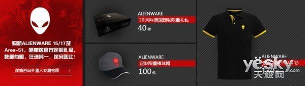 定制好礼3选1 戴尔全新Alienware 15提前惠